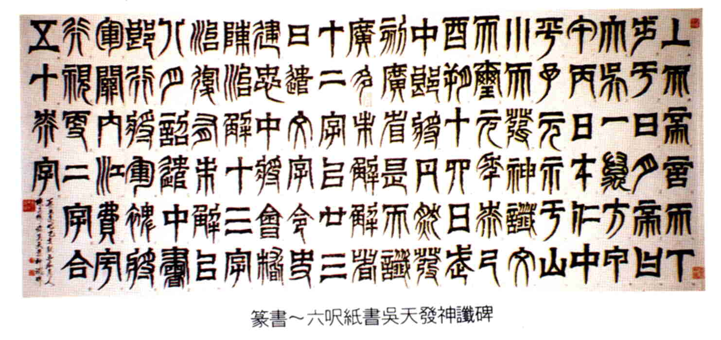 Chinese Arts Painting And Calligraphy From Famous Chinese